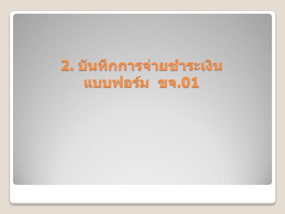 2. บันทึกการจ่ายชำระเงิน แบบฟอร์ม ขจ.01