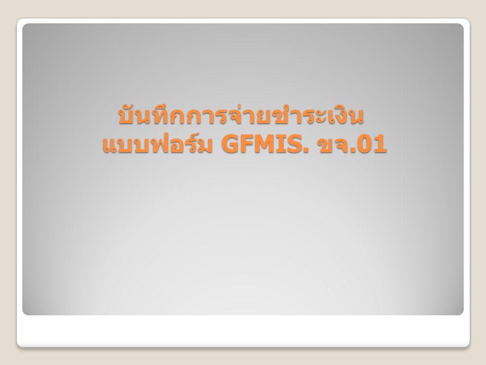 บันทึกการจ่ายชำระเงิน แบบฟอร์ม GFMIS. ขจ.01