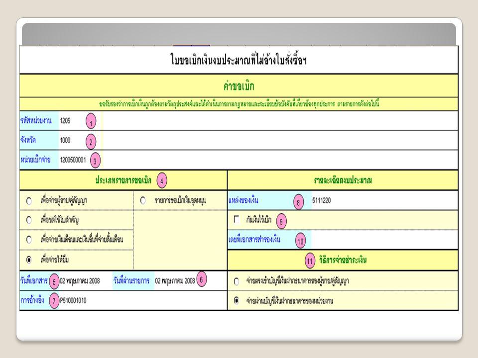 การบันทึกหักล้างลูกหนี้เงินยืม แบบฟอร์ม บช.01 : ใบบันทึกรายการ บัญชี ประเภทเอกสาร G1 กรณีที่ค่าใช้จ่ายมากกว่าที่ตั้งเบิก