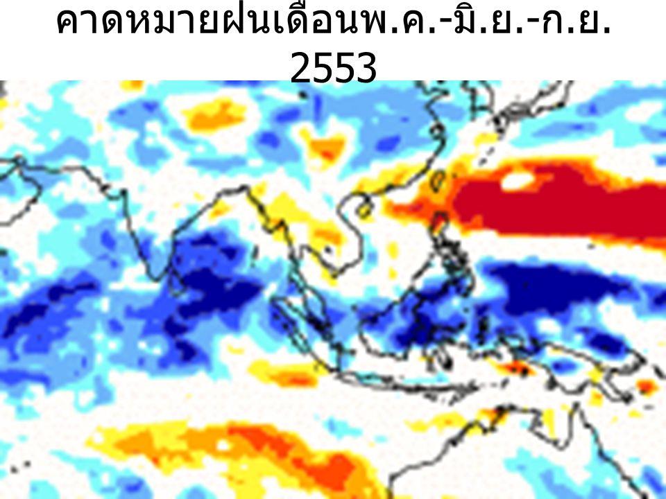 คาดหมายฝนเดือนพ. ค.- มิ. ย.- ก. ย. 2553