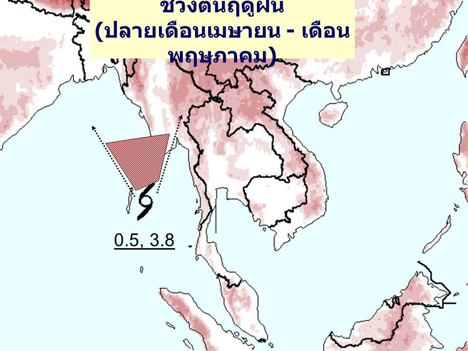 ช่วงต้นฤดูฝน ( ปลายเดือนเมษายน - เดือน พฤษภาคม ) 0.5, 3.8