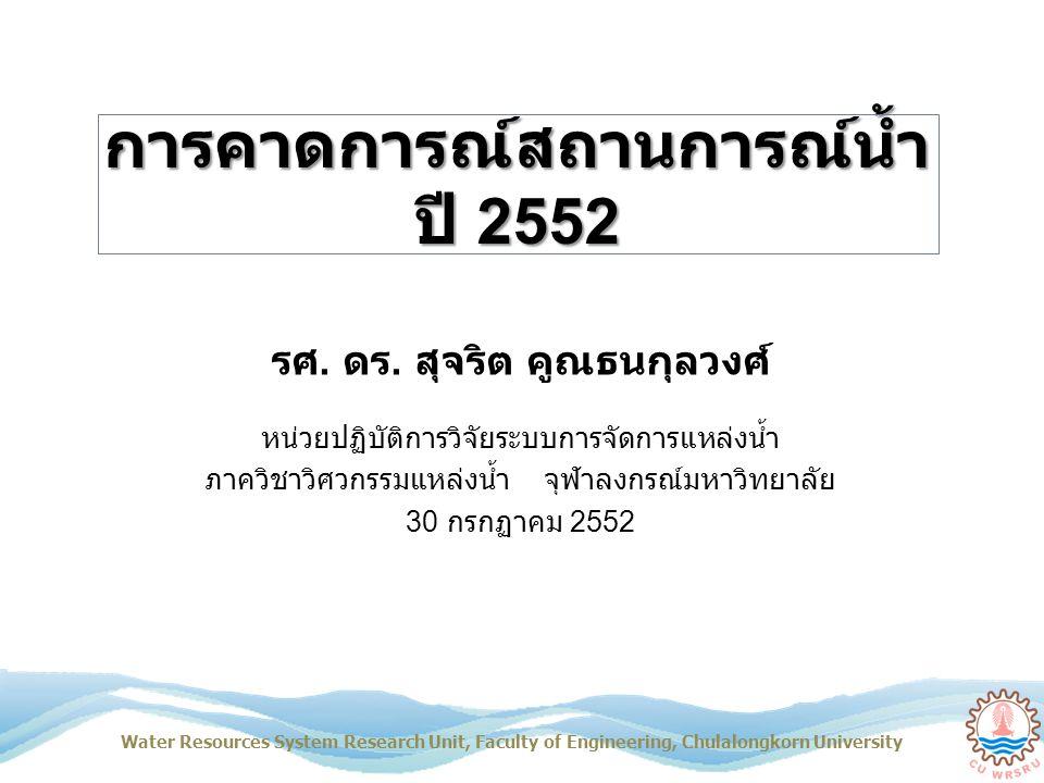 การคาดการณ์สถานการณ์น้ำ ปี 2552 รศ. ดร. สุจริต คูณธนกุลวงศ์ หน่วยปฏิบัติการวิจัยระบบการจัดการแหล่งน้ำ ภาควิชาวิศวกรรมแหล่งน้ำ จุฬาลงกรณ์มหาวิทยาลัย 30