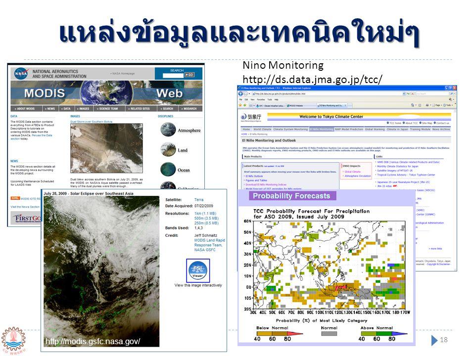 18 แหล่งข้อมูลและเทคนิคใหม่ๆ http://modis.gsfc.nasa.gov/ Nino Monitoring http://ds.data.jma.go.jp/tcc/