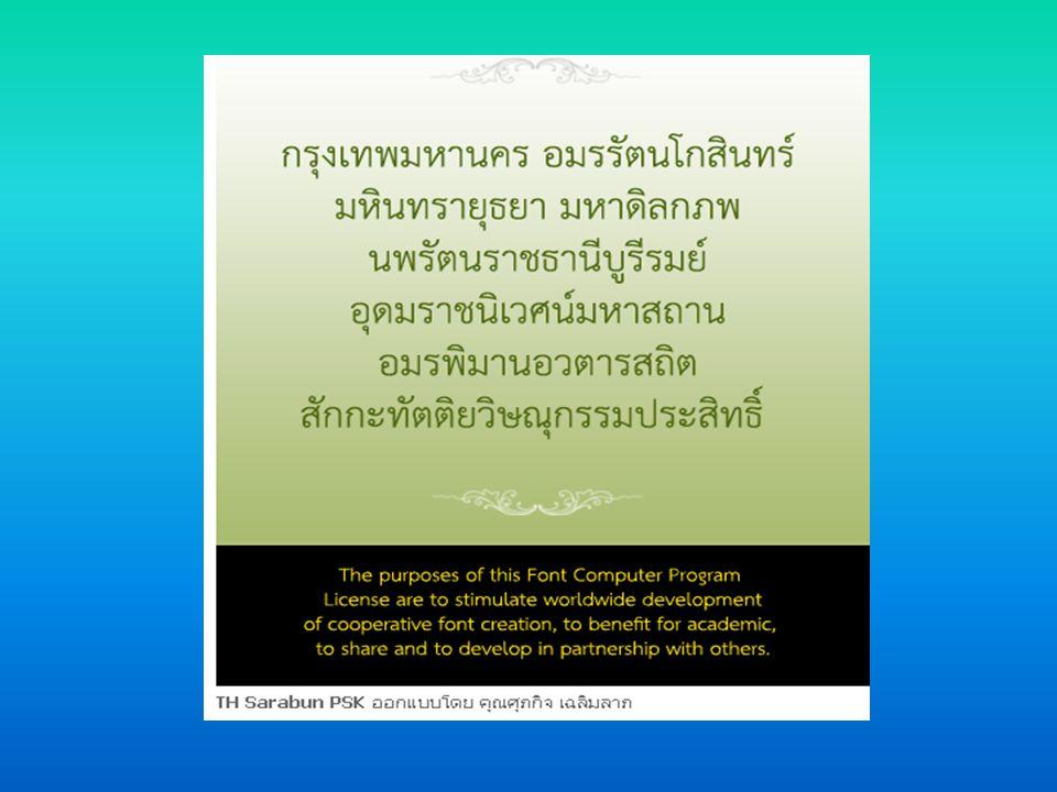 ตราพระครุฑพ่าห์ ตราพระครุฑพ่าห์ สำหรับ ใช้เป็นตราหัวหนังสือ ราชการไทย ( แบบที่นิยม ใช้กันมาก ) ตราพระครุฑพ่าห์ สำหรับใช้เป็นตราหัว หนังสือราชการไทย ( แบบปีกครุฑกว้าง ) ตราพระครุฑพ่าห์ สำหรับใช้เป็นตราหัว หนังสือราชการไทย ( แบบที่นิยมใช้กันมากอีก แบบหนึ่ง ) ตราพระครุฑพ่าห์ แบบที่ใช้เป็นหน้าปก ราชกิจจานุเบกษา หนังสือเดินทาง รวมทั้งใช้เป็นตรา ราชการของกรม ราชองครักษ์และ หน่วยงานใน กระทรวง การต่างประเทศ