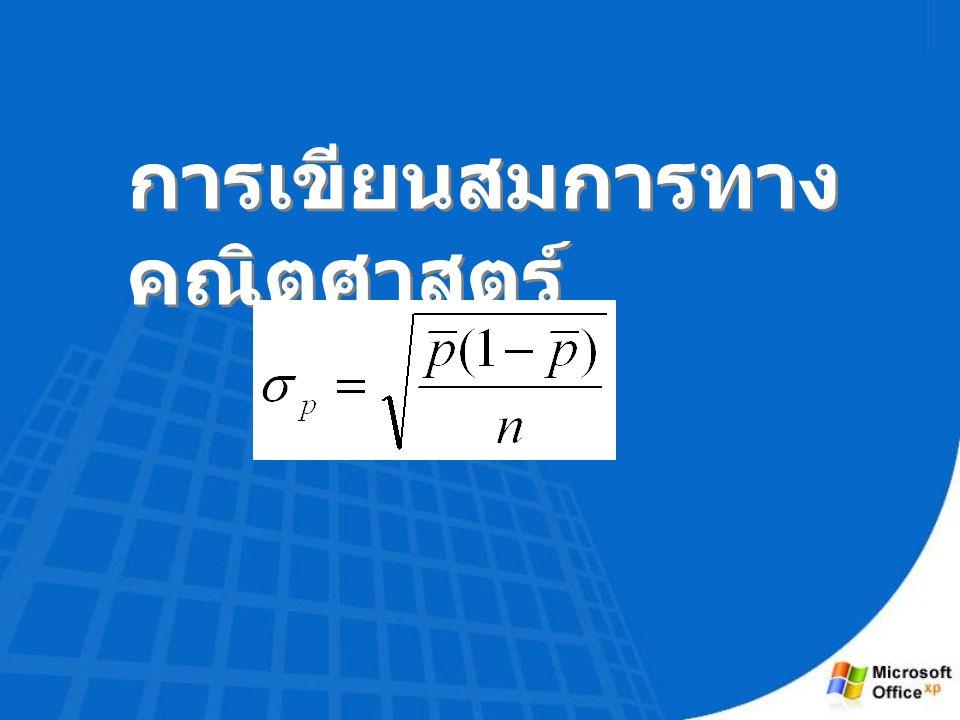 การเขียนสมการทาง คณิตศาสตร์