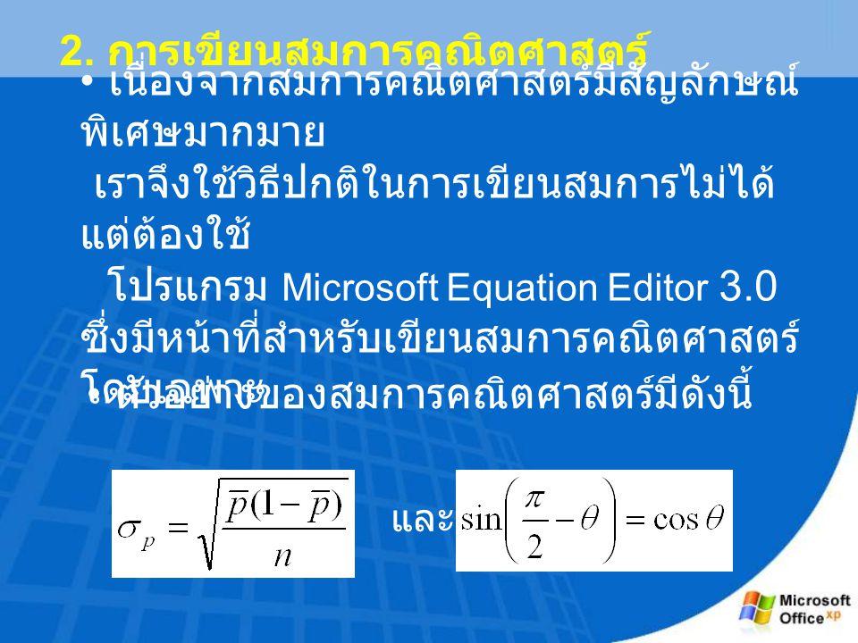 2. การเขียนสมการคณิตศาสตร์ เนื่องจากสมการคณิตศาสตร์มีสัญลักษณ์ พิเศษมากมาย เราจึงใช้วิธีปกติในการเขียนสมการไม่ได้ แต่ต้องใช้ โปรแกรม Microsoft Equatio