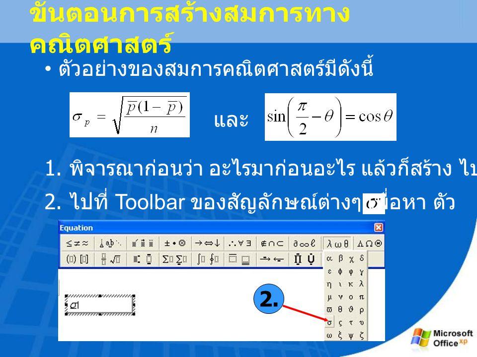ขั้นตอนการสร้างสมการทาง คณิตศาสตร์ ตัวอย่างของสมการคณิตศาสตร์มีดังนี้ และ 1.
