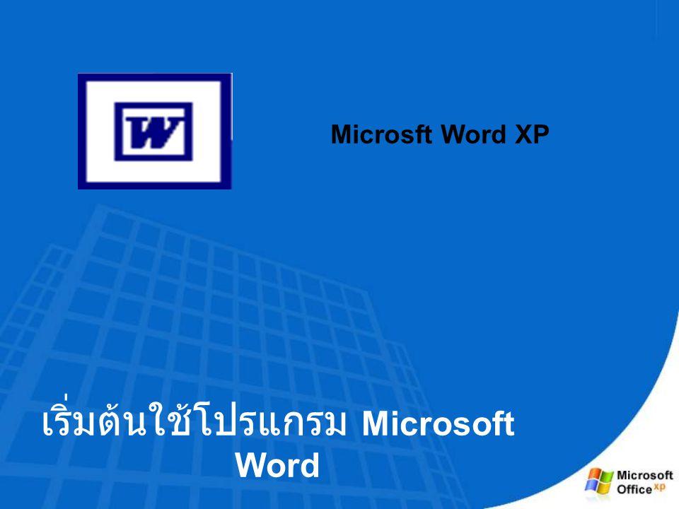 Microsft Word XP เริ่มต้นใช้โปรแกรม Microsoft Word