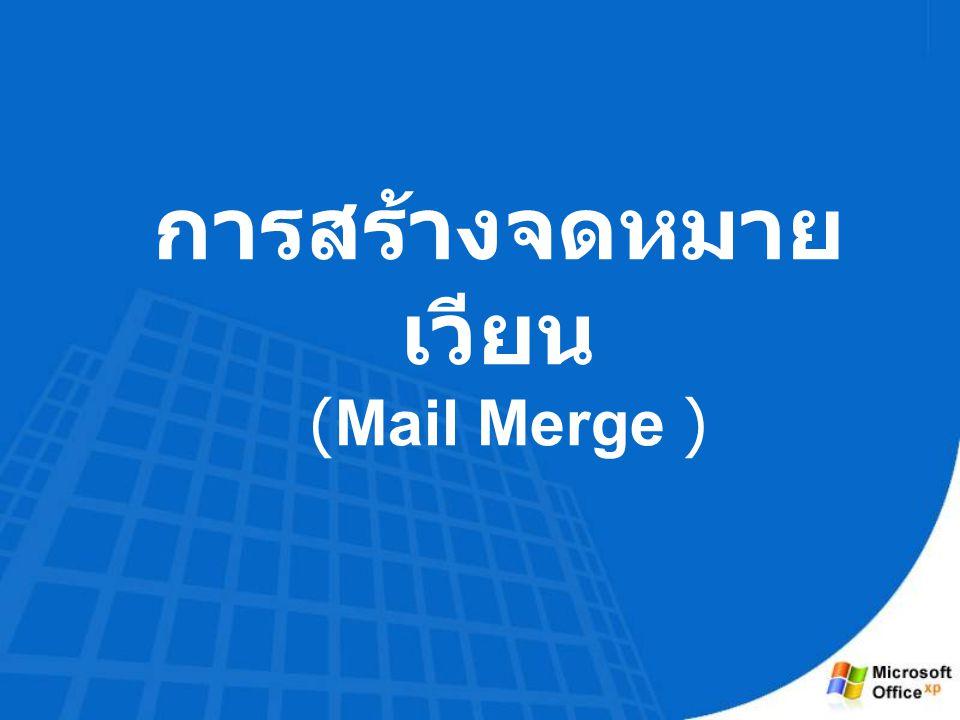 การสร้างจดหมาย เวียน (Mail Merge )