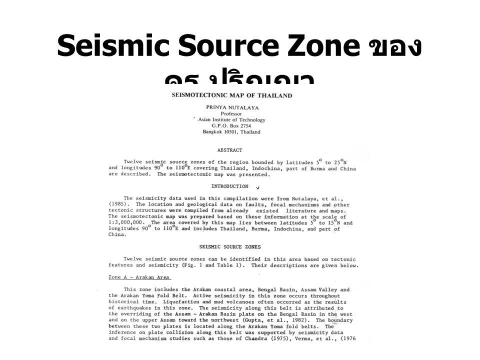 Seismic Source Zone ของ ดร. ปริญญา