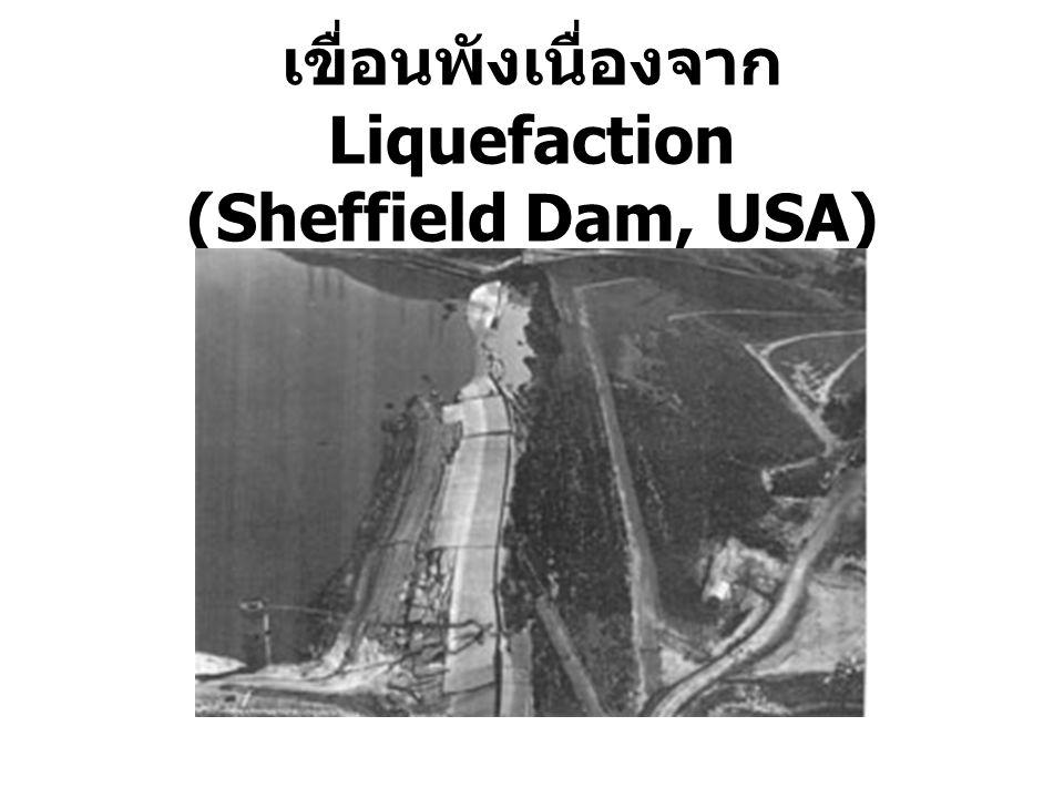 เขื่อนพังเนื่องจาก Liquefaction (Sheffield Dam, USA)
