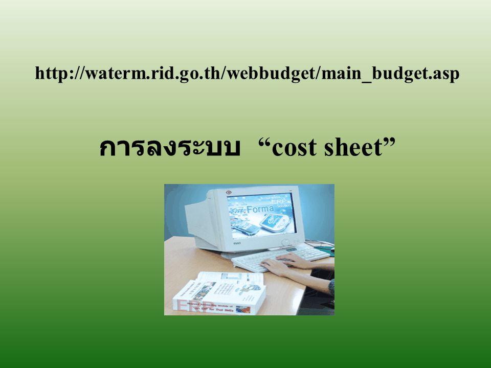 """http://waterm.rid.go.th/webbudget/main_budget.asp การลงระบบ """"cost sheet"""""""