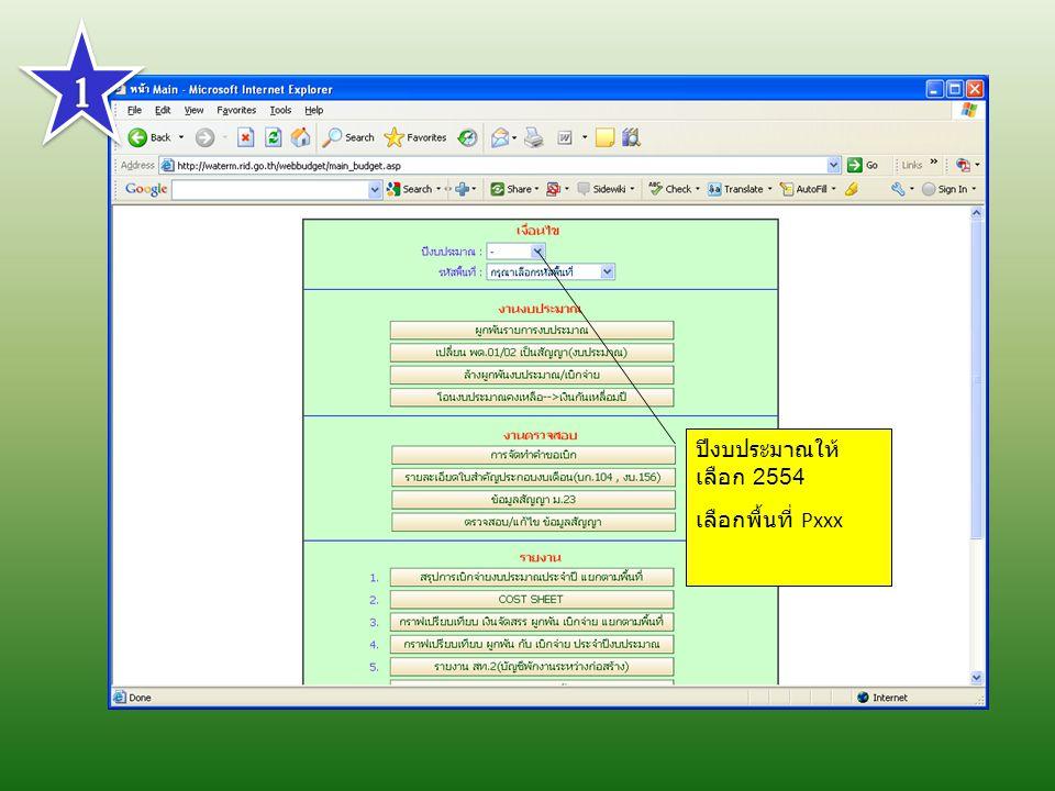 การเก็บบันทึก cost sheet ให้เป็นปัจจุบัน ใน รูปแบบ file PDF 1. เมื่อเปิด cost sheet ได้แล้ว