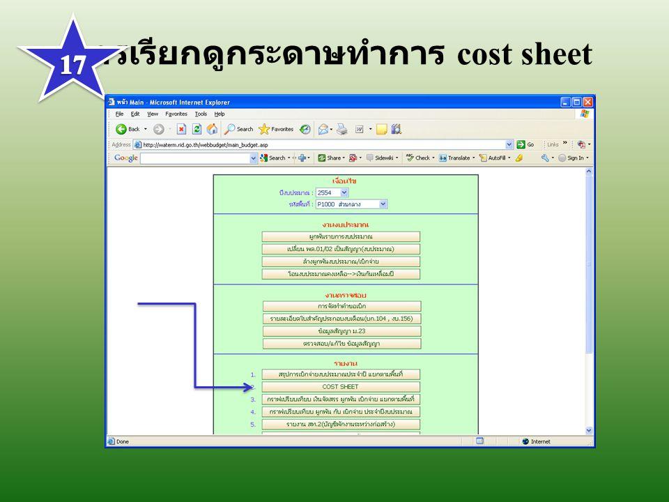 การเรียกดูกระดาษทำการ cost sheet