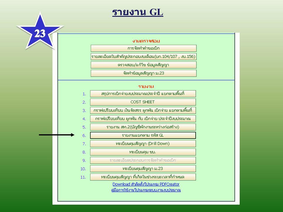 รายงาน GL