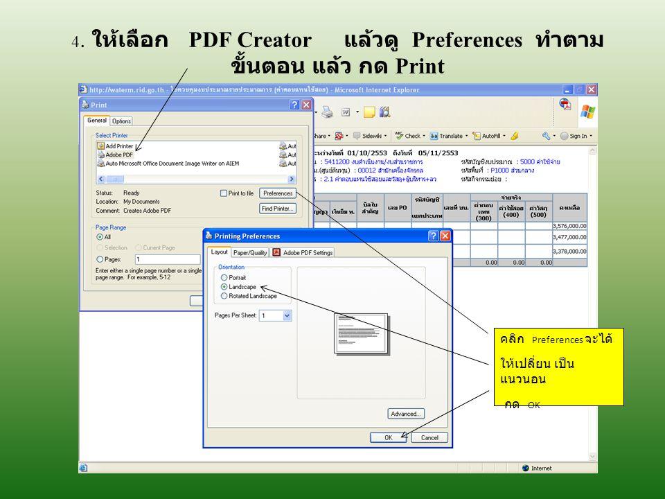 4. ให้เลือก PDF Creator แล้วดู Preferences ทำตาม ขั้นตอน แล้ว กด Print คลิก Preferences จะได้ ให้เปลี่ยน เป็น แนวนอน กด OK