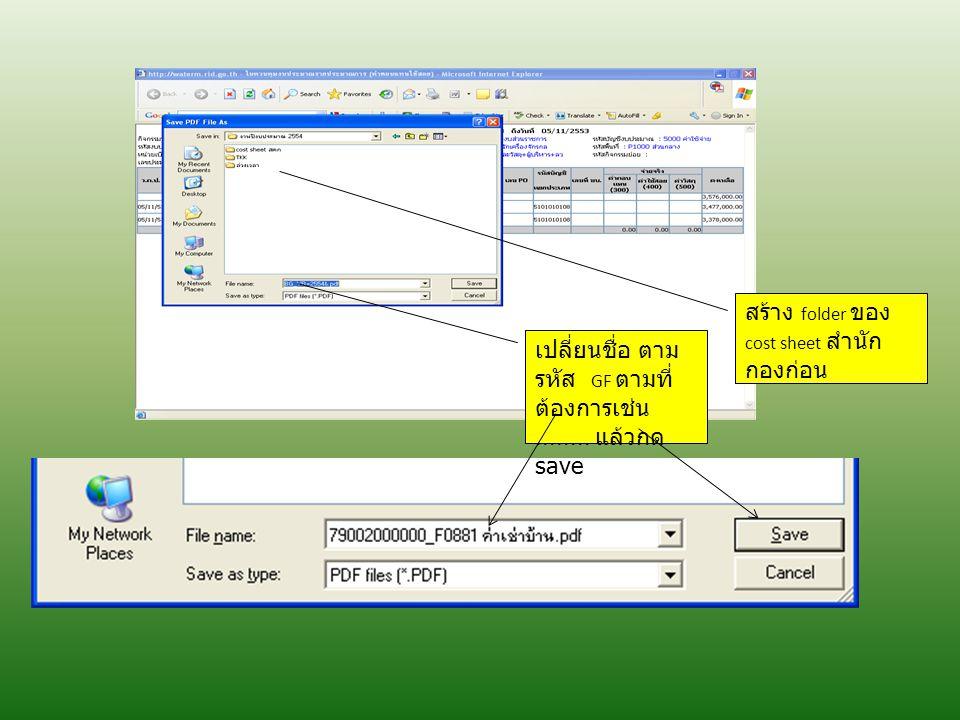 สร้าง folder ของ cost sheet สำนัก กองก่อน เปลี่ยนชื่อ ตาม รหัส GF ตามที่ ต้องการเช่น........ แล้วกด save