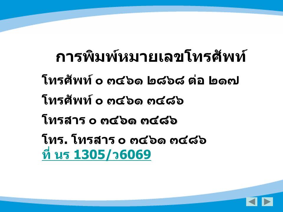 การพิมพ์หมายเลขโทรศัพท์ โทรศัพท์ ๐ ๓๔๖๑ ๒๘๖๘ ต่อ ๒๑๗ โทรศัพท์ ๐ ๓๔๖๑ ๓๔๘๖ ๓๔๖๑ ๓๔๘๖ โทรสาร ๐ ๓๔๖๑ ๓๔๘๖ โทร. โทรสาร ๐ ๓๔๖๑ ๓๔๘๖ ที่ นร 1305/ ว 6069