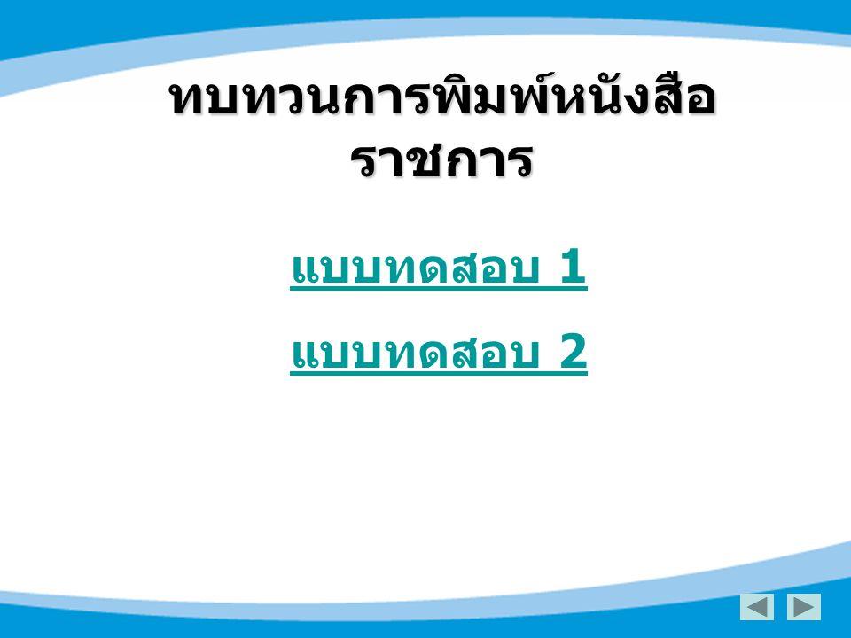 แบบทดสอบ 1 แบบทดสอบ 2 ทบทวนการพิมพ์หนังสือ ราชการ