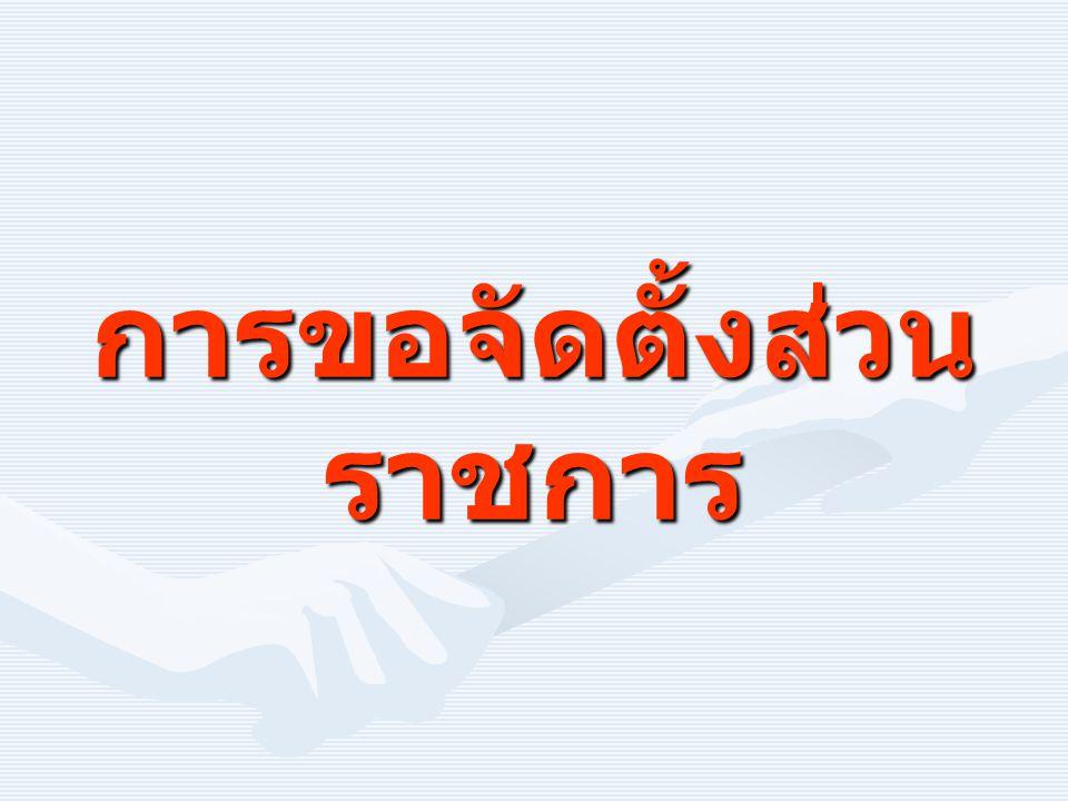 แนวทางการดำเนินการขอจัดตั้งส่วนราชการ หรือการปรับปรุงโครงสร้าง 1.