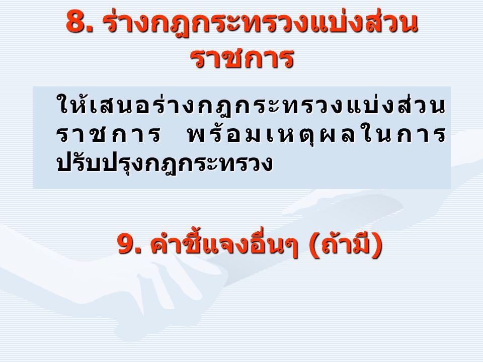 8. ร่างกฎกระทรวงแบ่งส่วน ราชการ ให้เสนอร่างกฎกระทรวงแบ่งส่วน ราชการ พร้อมเหตุผลในการ ปรับปรุงกฎกระทรวง 9. คำชี้แจงอื่นๆ ( ถ้ามี )