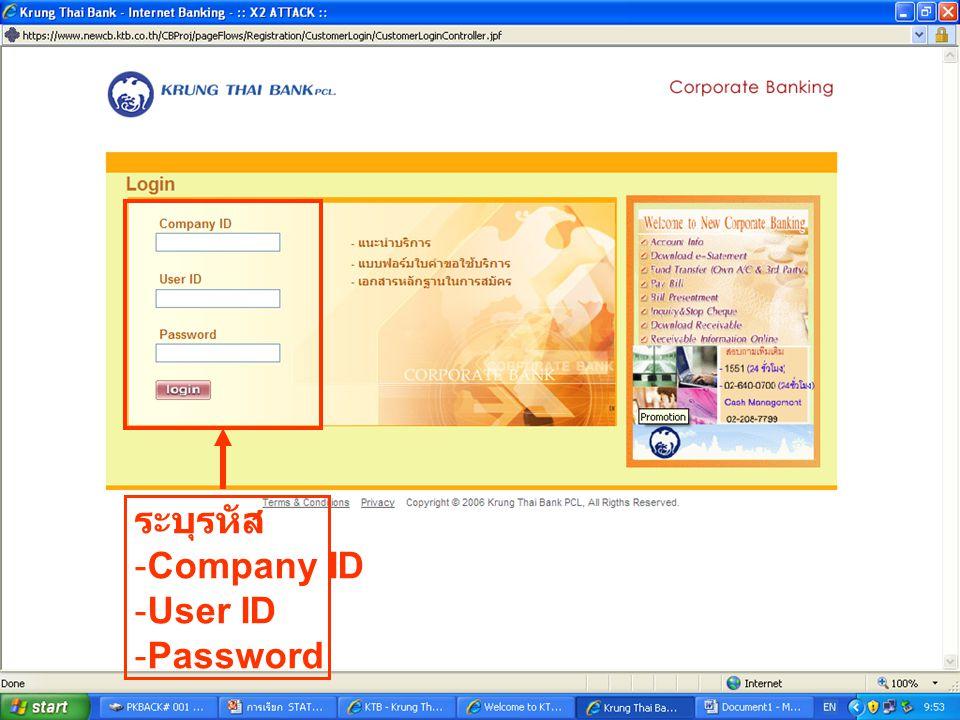 ระบุรหัส -Company ID -User ID -Password