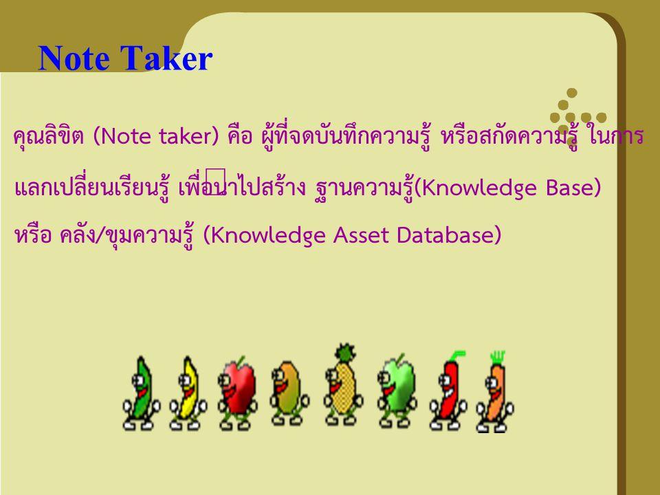 Note Taker คุณลิขิต (Note taker) คือ ผู้ที่จดบันทึกความรู้ หรือสกัดความรู้ ในการ แลกเปลี่ยนเรียนรู้ เพื่อนำไปสร้าง ฐานความรู้(Knowledge Base) หรือ คลั