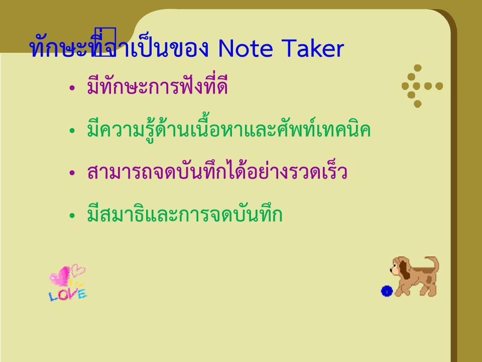 ทักษะที่จำเป็นของ Note Taker มีทักษะการฟังที่ดี มีความรู้ด้านเนื้อหาและศัพท์เทคนิค สามารถจดบันทึกได้อย่างรวดเร็ว มีสมาธิและการจดบันทึก