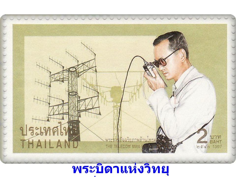 พระบิดาแห่งวิทยุ สื่อสารไทย