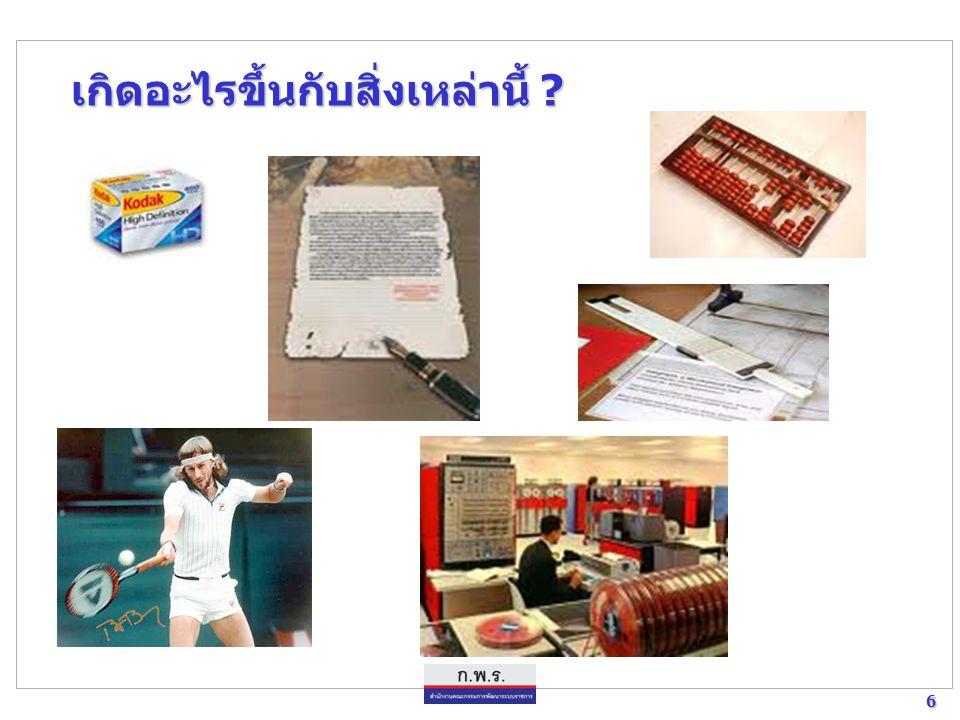 37 37 เพิ่มขีดความสามารถของผู้นำการบริหารการเปลี่ยนแปลง เพิ่มขีดความสามารถของระบบราชการ เพิ่มขีดความสามารถของข้าราชการ วิสัยทัศน์ ๒๐๒๐ ประเทศไทยมีการพัฒนาที่ยั่งยืน มีเสถียรภาพ และความเจริญทาง ด้านเศรษฐกิจ สังคมและการเมือง อย่างสมดุล และเป็นผู้นำในเวที ระหว่างประเทศ วัตถุประสงค์ของการพัฒนาผู้นำการบริหารการเปลี่ยนแปลง วัตถุประสงค์ของการพัฒนาผู้นำการบริหารการเปลี่ยนแปลง เป็นผู้บริหารการเปลี่ยนแปลง (change agent) ที่มีประสิทธิภาพ เข้าใจ บทบาทของตนเอง และพร้อมสร้างการเปลี่ยนแปลง ด้วยนวัตกรรมใหม่ (innovation) ให้แก่องค์การและบุคคลอื่นในองค์การได้ ตลอดจนกระตุ้นให้ เกิดนวัตกรรมใหม่ในองค์กร เพื่อการพัฒนาศักยภาพไปสู่ระดับการแข่งขัน ในเวทีโลก และ เพื่อประโยชน์สุขของประชาชนอย่างแท้จริง