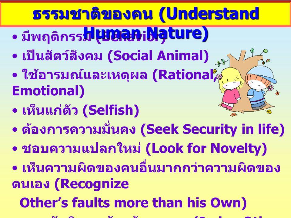 มีพฤติกรรม (Behavior) เป็นสัตว์สังคม (Social Animal) ใช้อารมณ์และเหตุผล (Rational, but Emotional) เห็นแก่ตัว (Selfish) ต้องการความมั่นคง (Seek Securit