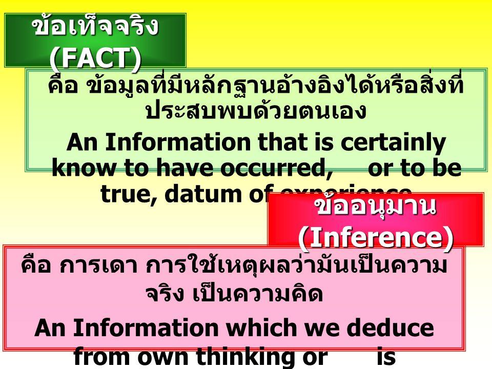 คือ ข้อมูลที่มีหลักฐานอ้างอิงได้หรือสิ่งที่ ประสบพบด้วยตนเอง An Information that is certainly know to have occurred, or to be true, datum of experienc