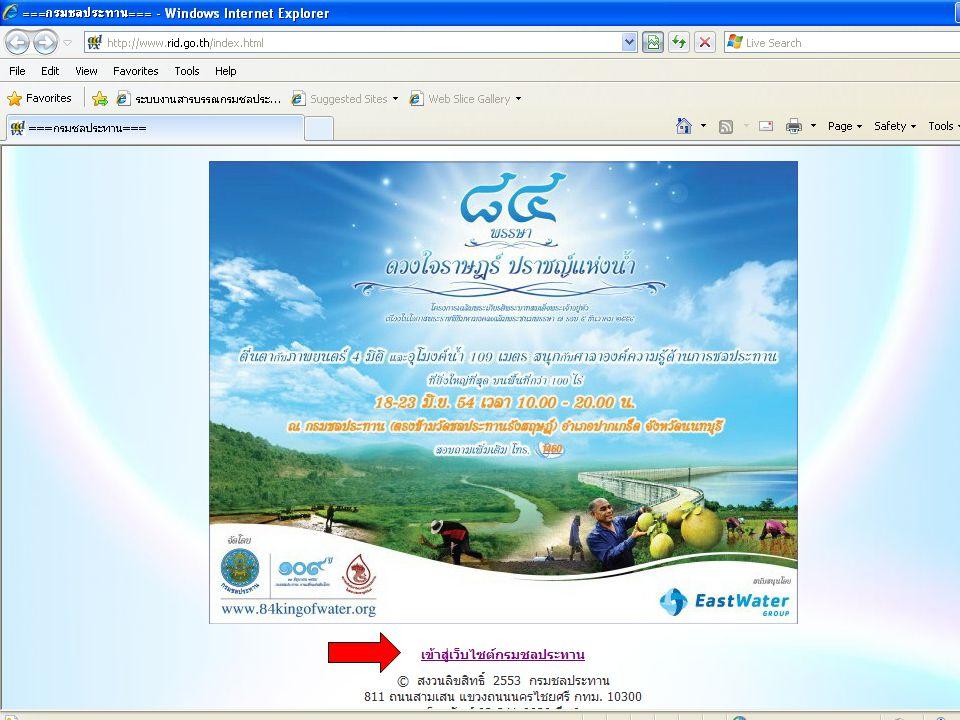 แนวทางการปฏิบัติงานในระบบ BIS ระบบสำรองเงิน การบันทึกรายการสำรองเงินกัน เข้าระบบ Internet ที่ URL : http://waterm.rid.go.th/webbudget/ main_lap.asp กา