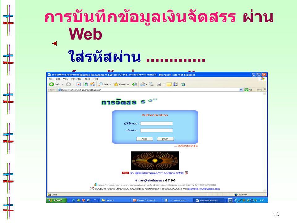 10 การบันทึกข้อมูลเงินจัดสรร ผ่าน Web ใส่รหัสผ่าน............. ( ขอรหัสผ่าน email : benjamas@mail.rid.go.th)