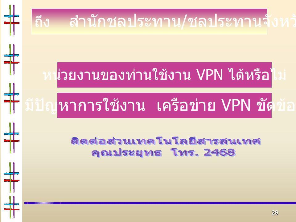 29 ถึง สำนักชลประทาน / ชลประทานจังหวัด หน่วยงานของท่านใช้งาน VPN ได้หรือไม่ มีปัญหาการใช้งาน เครือข่าย VPN ขัดข้อง