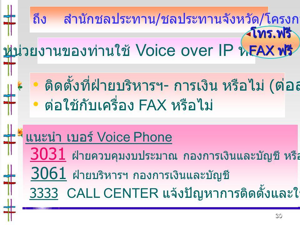30 ถึง สำนักชลประทาน / ชลประทานจังหวัด / โครงการก่อสร้าง แนะนำ เบอร์ Voice Phone 3031 ฝ่ายควบคุมงบประมาณ กองการเงินและบัญชี หรือห้อง GFMIS 3061 ฝ่ายบร