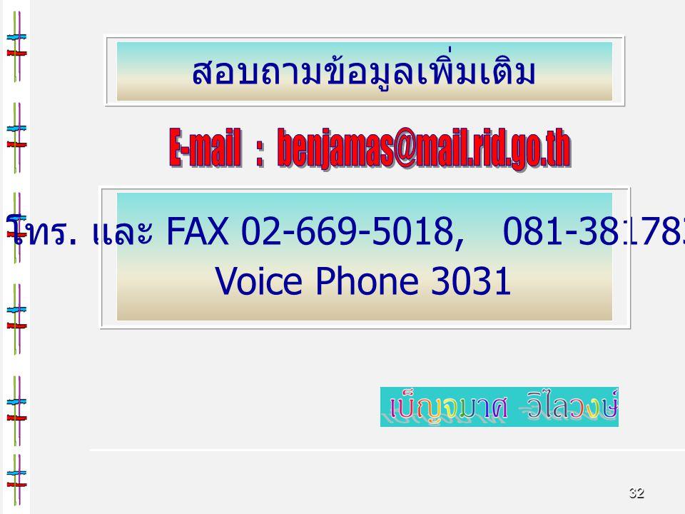 32 โทร. และ FAX 02-669-5018, 081-3817833 Voice Phone 3031 สอบถามข้อมูลเพิ่มเติม