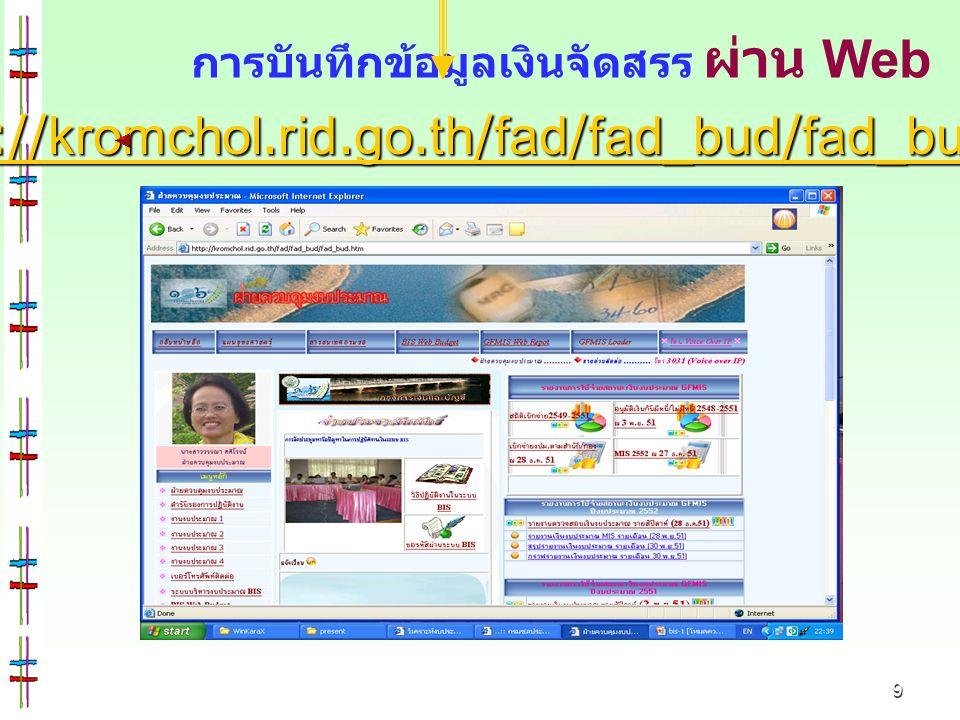 9 การบันทึกข้อมูลเงินจัดสรร ผ่าน Web http://kromchol.rid.go.th/fad/fad_bud/fad_bud.htm http://kromchol.rid.go.th/fad/fad_bud/fad_bud.htm