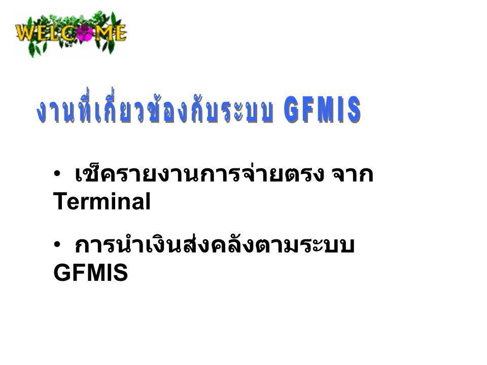 เช็ครายงานการจ่ายตรง จาก Terminal การนำเงินส่งคลังตามระบบ GFMIS
