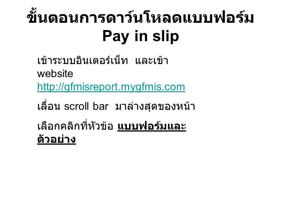 ขั้นตอนการดาว์นโหลดแบบฟอร์ม Pay in slip เข้าระบบอินเตอร์เน็ท และเข้า website http://gfmisreport.mygfmis.com http://gfmisreport.mygfmis.com เลื่อน scro