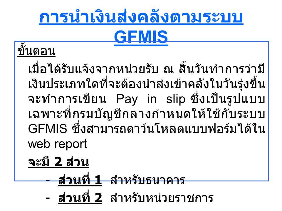 การนำเงินส่งคลังตามระบบ GFMIS ขั้นตอน เมื่อได้รับแจ้งจากหน่วยรับ ณ สิ้นวันทำการว่ามี เงินประเภทใดที่จะต้องนำส่งเข้าคลังในวันรุ่งขึ้น จะทำการเขียน Pay