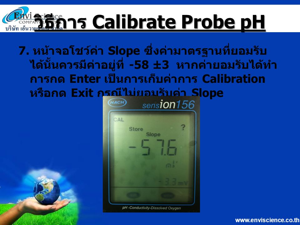 www.enviscience.co.th วิธีการ Calibrate Probe pH 7.