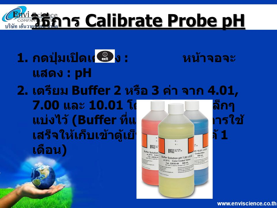 www.enviscience.co.th วิธีการ Calibrate Probe pH 1.