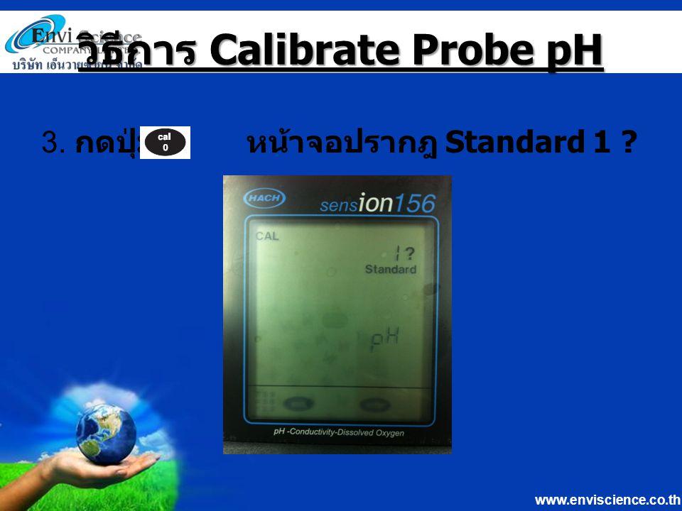 www.enviscience.co.th วิธีการ Calibrate Probe pH 4.