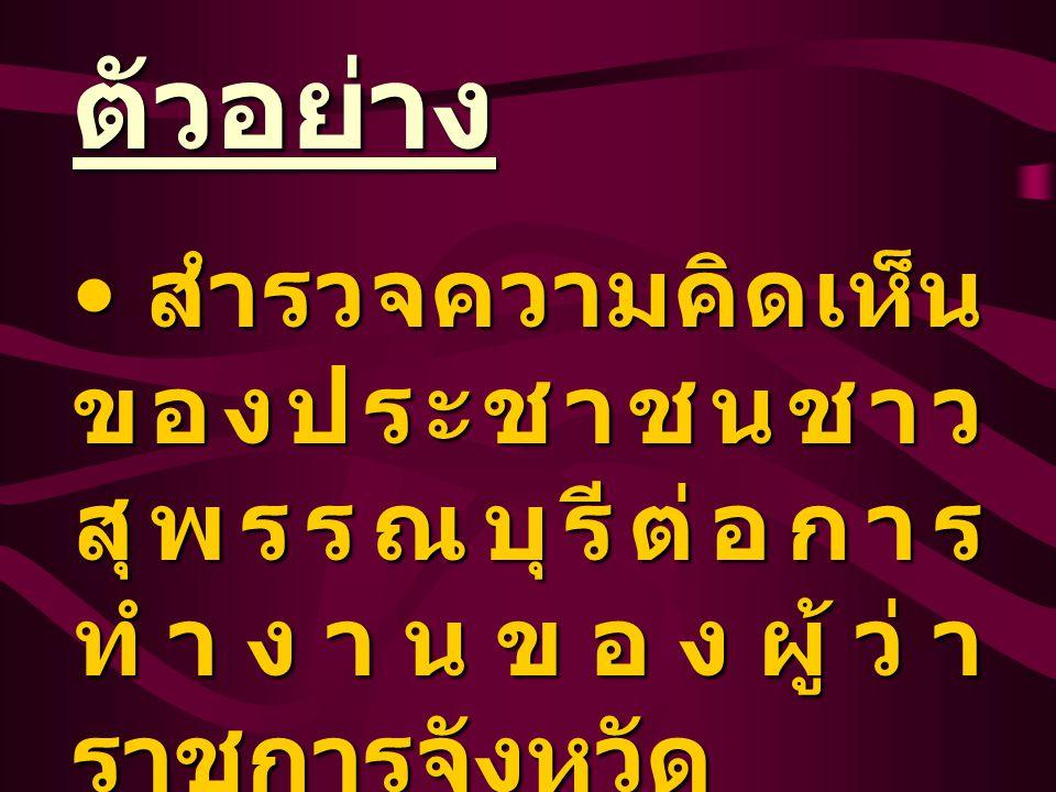 ตัวอย่าง สำรวจความคิดเห็น ของประชาชนชาว สุพรรณบุรีต่อการ ทำงานของผู้ว่า ราชการจังหวัด สำรวจความคิดเห็น ของประชาชนชาว สุพรรณบุรีต่อการ ทำงานของผู้ว่า ราชการจังหวัด ( กลุ่มตัวอย่าง 1,000 คน )( กลุ่มตัวอย่าง 1,000 คน )