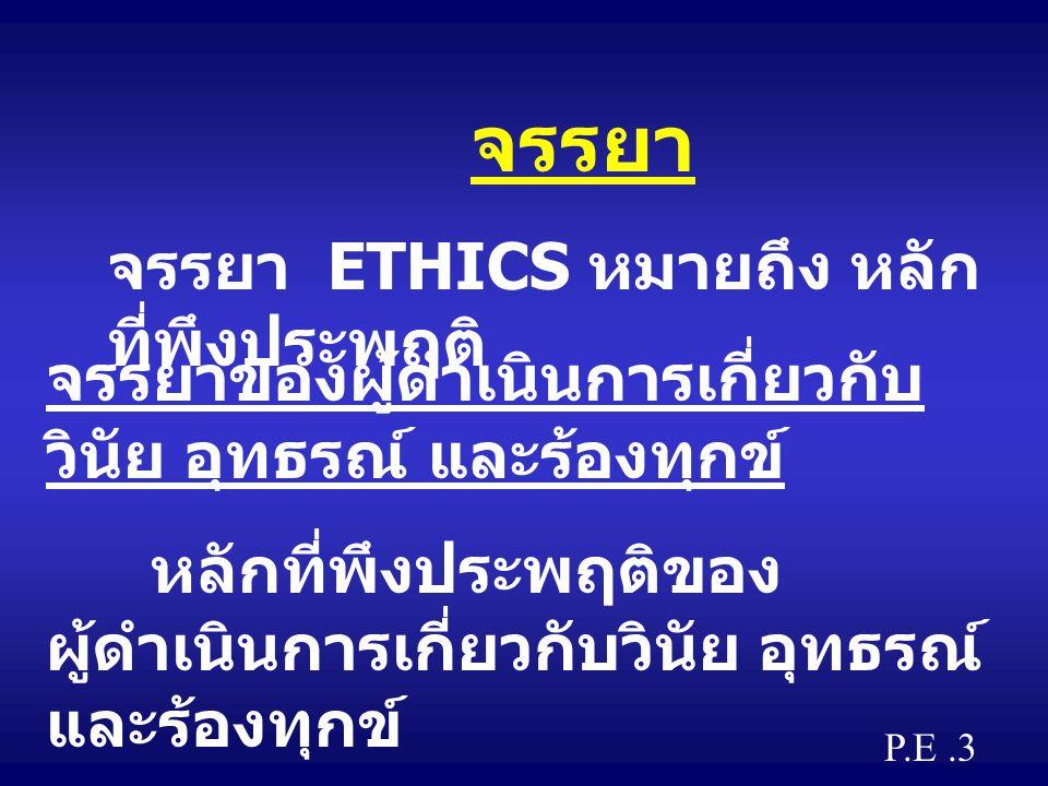 จรรยา จรรยา ETHICS หมายถึง หลัก ที่พึงประพฤติ จรรยาของผู้ดำเนินการเกี่ยวกับ วินัย อุทธรณ์ และร้องทุกข์ หลักที่พึงประพฤติของ ผู้ดำเนินการเกี่ยวกับวินัย อุทธรณ์ และร้องทุกข์ P.E.3