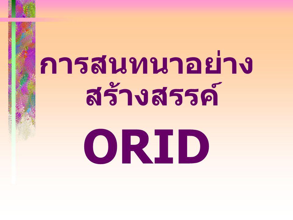 การสนทนาอย่าง สร้างสรรค์ ORID