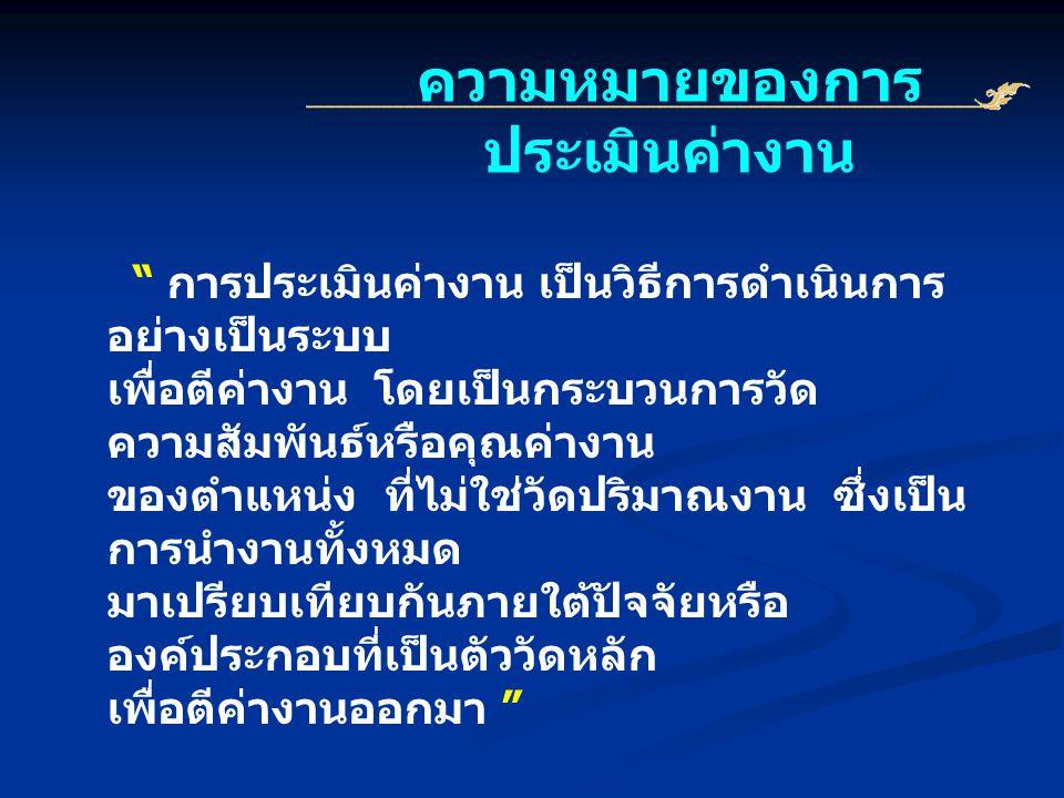 ทำไมต้องมีการประเมิน ค่างาน ในบริบทของภาคราชการ พลเรือนไทย เพื่อให้การกำหนดระดับ ตำแหน่งใน ภาคราชการพลเรือนมีมาตรฐาน เป็นธรรม และไม่เหลื่อมล้ำกันระหว่างส่วน ราชการ