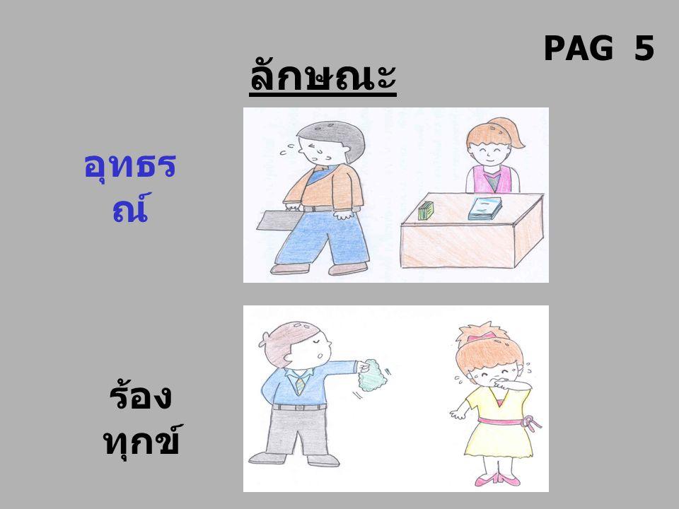 PAG 5 ลักษณะ อุทธร ณ์ ร้อง ทุกข์