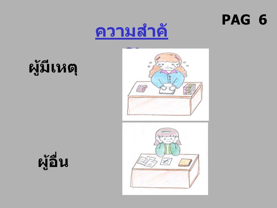 PAG 6 ความสำคั ญ ผู้มีเหตุ ผู้อื่น